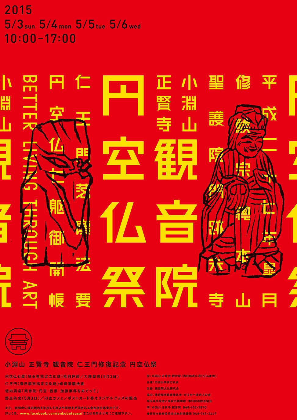 円空仏祭ポスター