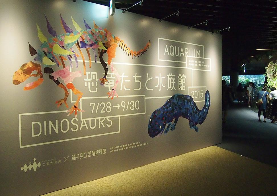 恐竜たちと水族館2015 館内写真