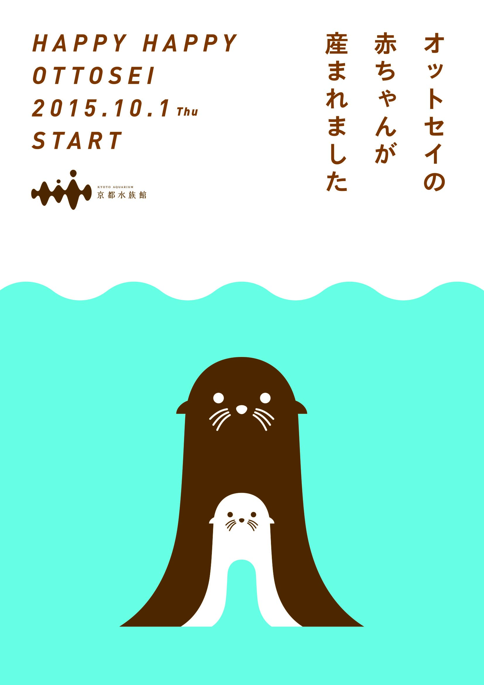 hok_16_ottosei_00