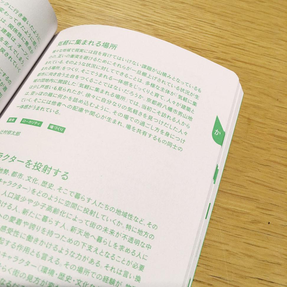 PP_Book_IMG_8782