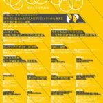 建築文化週間B1_nn_0901ol