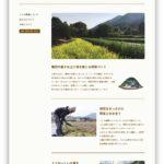 tsukuda_web_02