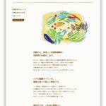 tsukuda_web_04