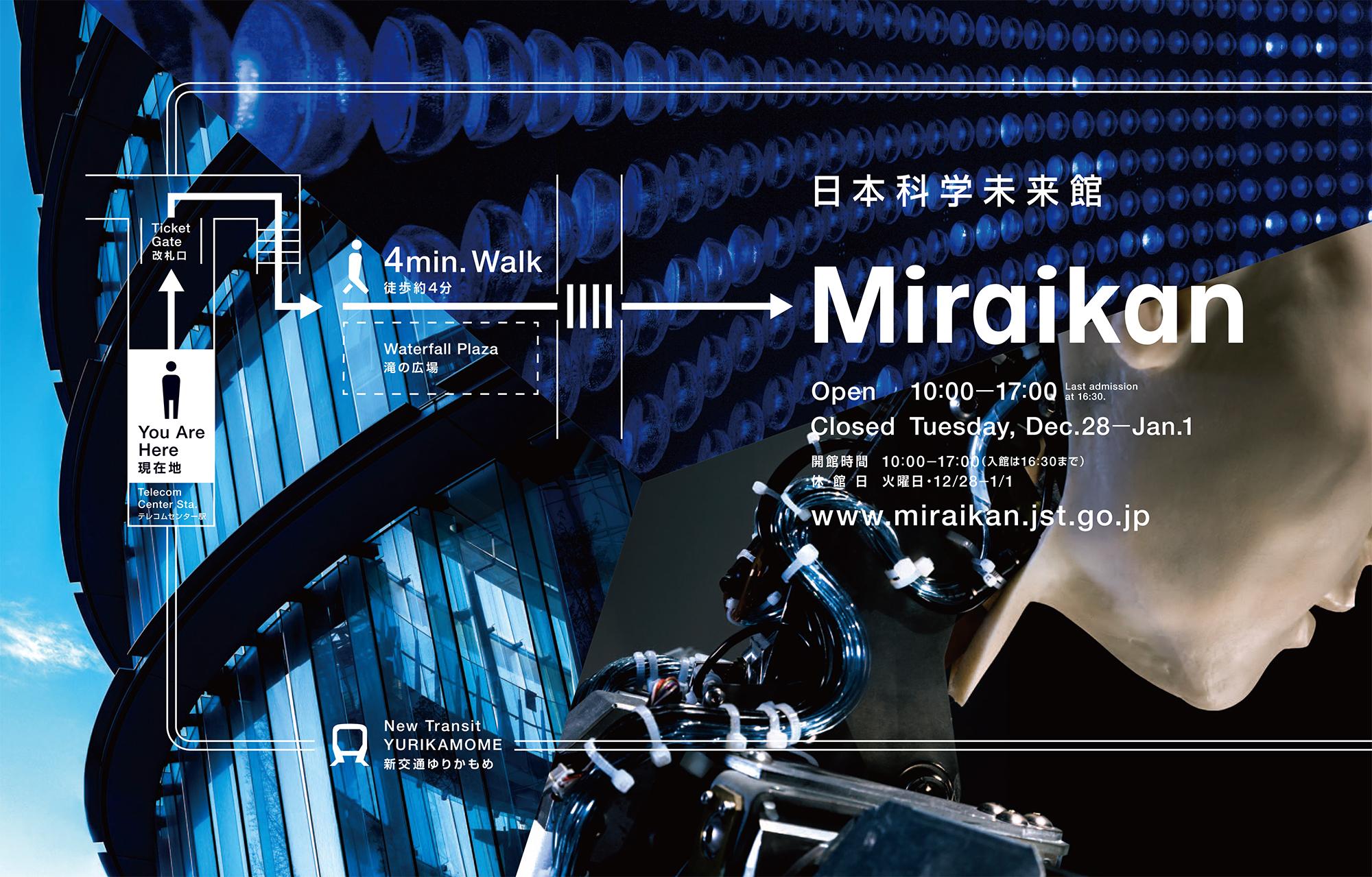 miraikan_yurikamome_telecom_nnn_ol_0514.ai